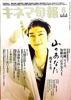 キネマ旬報 2008年 6/1号 [雑誌]
