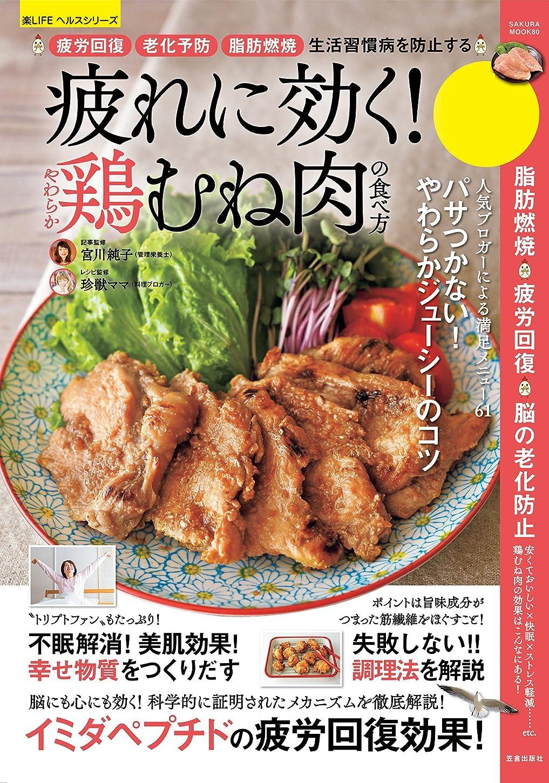 埋め込む理解するチャールズキージングやわらか鶏むね肉の食べ方 (楽LIFEシリーズ)