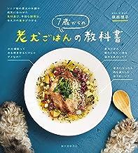 表紙: 7歳からの老犬ごはんの教科書:シニア期の愛犬の体調や病気に合わせた食材選び、手軽な調理法、与え方の基本がわかる | 若山 正之