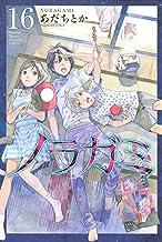 ノラガミ(16) (月刊少年マガジンコミックス)
