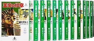 王家の紋章 文庫版 コミック 1-23巻セット (秋田文庫)