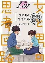 表紙: レス~女と男の思考回路~ 後編 (REXコミックス) | シモダ アサミ