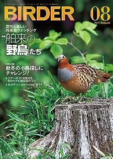 BIRDER (バーダー) 2021年 08月号 [雑誌]