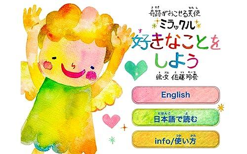 『佐藤玲奈 絵本アプリ『ミラックル 好きなことをしよう』』の2枚目の画像