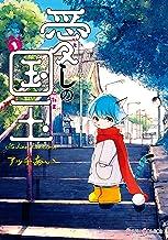 表紙: 愛しの国玉 1【電子限定特典付き】 (シルフコミックス) | アッチあい