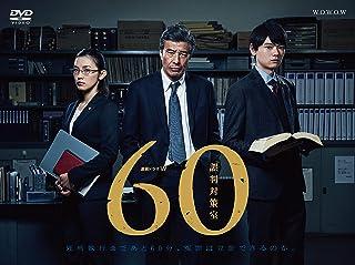 連続ドラマW 60 誤判対策室 [DVD]