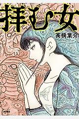拝む女 (角川書店単行本) Kindle版