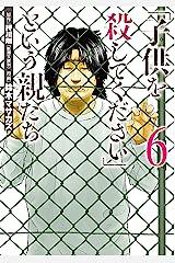 「子供を殺してください」という親たち 6巻: バンチコミックス Kindle版