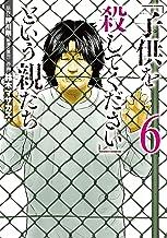 表紙: 「子供を殺してください」という親たち 6巻: バンチコミックス | 押川剛
