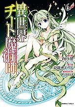 表紙: 異世界チート魔術師(6) (角川コミックス・エース)   鈴羅木 かりん