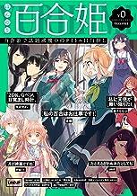 表紙: ほんのり百合姫【無料版】 コミック百合姫 | 未幡