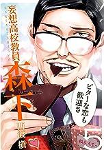 妄想高校教員 森下 5巻 (デジタル版ヤングガンガンコミックス)