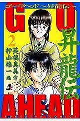 GO AHEAD~昇龍伝~ (2) (ぶんか社コミックス) Kindle版