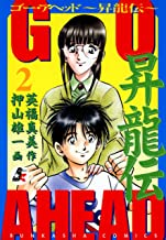 GO AHEAD~昇龍伝~ (2) (ぶんか社コミックス)