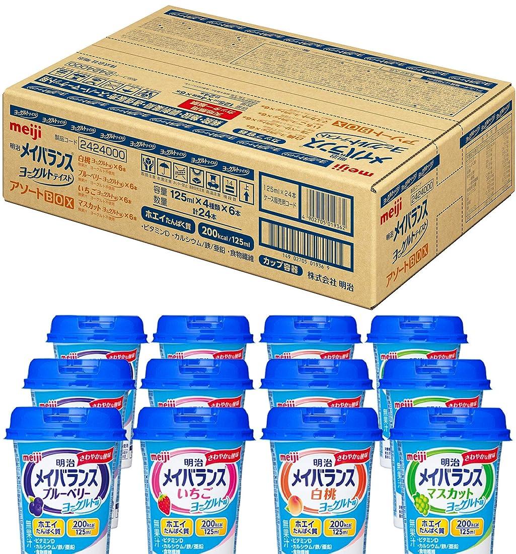 のり特許どっちでも明治 メイバランスMiniカップ ヨーグルトテイスト アソートBOX 125ml×24本(4種×各6本入り)
