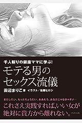 千人斬りの銀座ママに学ぶ!モテる男のセックス流儀 Kindle版