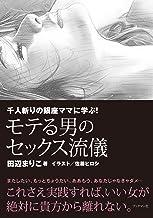 表紙: 千人斬りの銀座ママに学ぶ!モテる男のセックス流儀 | 佐藤 ヒロシ