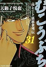 表紙: むこうぶち 高レート裏麻雀列伝 (31) (近代麻雀コミックス)   天獅子悦也