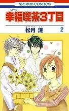 表紙: 幸福喫茶3丁目 2 (花とゆめコミックス) | 松月滉