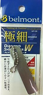 ベルモント(Belmont) MP-126 ダイヤモンドシャープナーW(極細)
