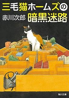 三毛猫ホームズの暗黒迷路 「三毛猫ホームズ」シリーズ (角川文庫)
