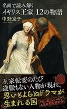 表紙: 名画で読み解く イギリス王家12の物語 (光文社新書) | 中野 京子