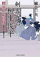 表紙: 剣客大名 柳生俊平 将軍の影目付 (二見時代小説文庫) | 麻倉 一矢
