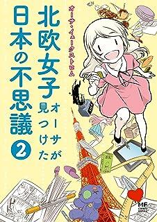 北欧女子オーサが見つけた日本の不思議2 (コミックエッセイ)