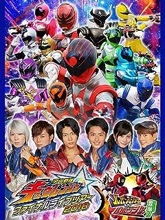 宇宙戦隊キュウレンジャー ファイナルライブツアー2018