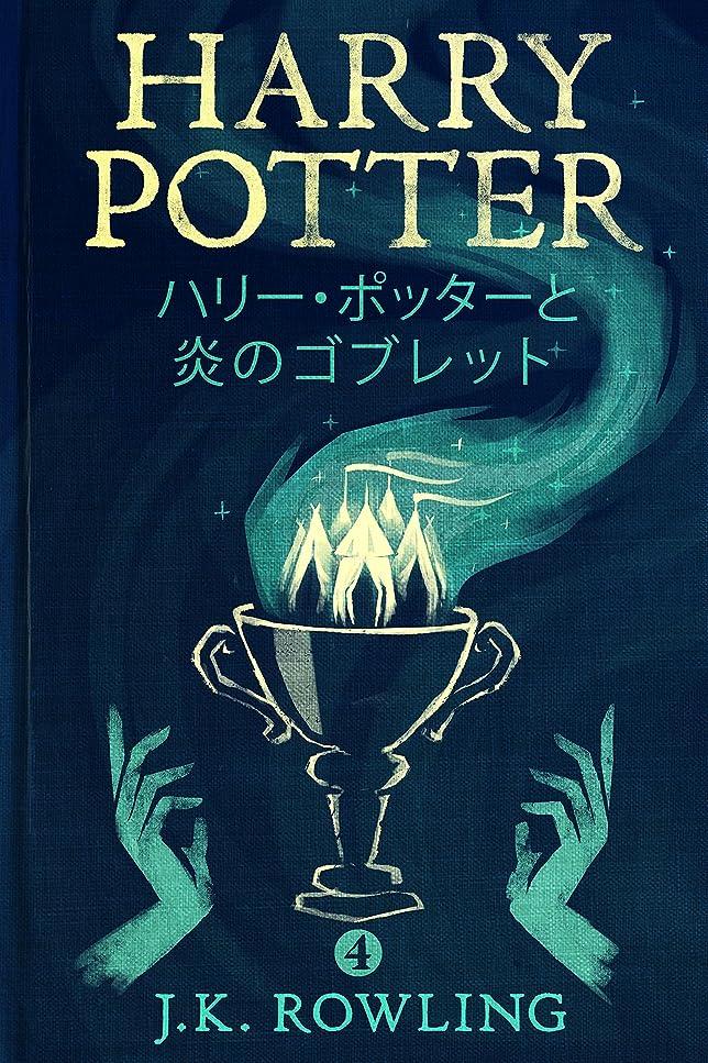 甘くするストリームジョガーハリー?ポッターと炎のゴブレット: Harry Potter and the Goblet of Fire ハリー?ポッタ (Harry Potter)