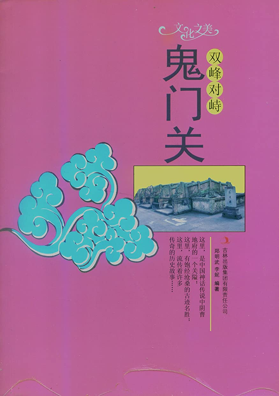 サーバ説明する位置づける双峰对峙——鬼门关 (Chinese Edition)