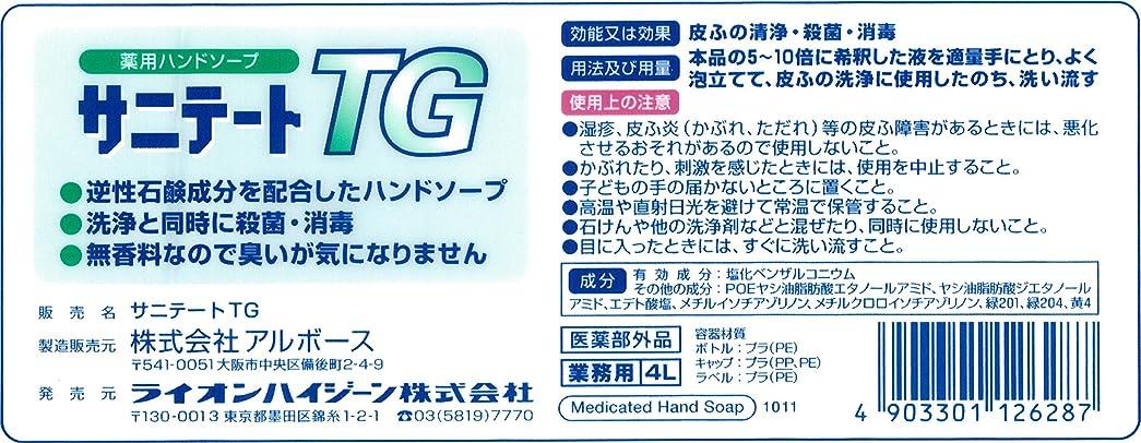 当社北東全体に【医薬部外品逆性石鹸成分ハンドソープ】サニテートTG 4L