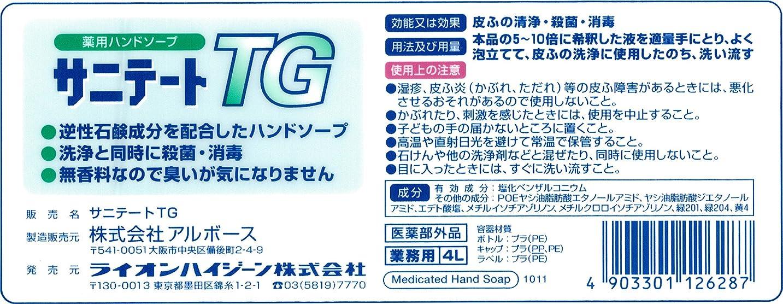 シェア鉄登場【医薬部外品逆性石鹸成分ハンドソープ】サニテートTG 4L