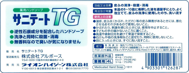 支給コース船乗り【医薬部外品逆性石鹸成分ハンドソープ】サニテートTG 4L