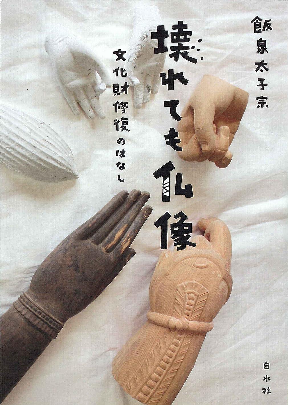 アナロジー意気消沈したおとこ壊れても仏像 : 文化財修復のはなし