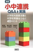 改訂 小中連携Q&Aと実践―小学校外国語活動と中学校英語をつなぐ40のヒント