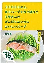 表紙: 3000日以上、毎日スープを作り続けた有賀さんのがんばらないのにおいしいスープ | 有賀薫
