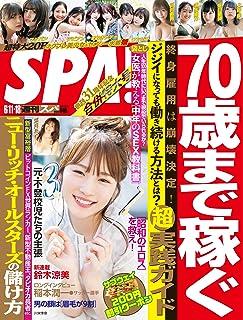 週刊SPA!(スパ) 2019年 6/11・18 合併号 [雑誌] 週刊SPA! (デジタル雑誌)