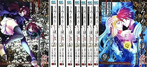 うみねこのなく頃に散 Episode8:Twilight of the golden witch コミック 全9巻完結セット (ガンガンコミックスJOKER)