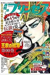 プリンセス2021年10月特大号 [雑誌] Kindle版
