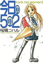 表紙: 今日の5の2 (ヤングマガジンコミックス) | 桜場コハル