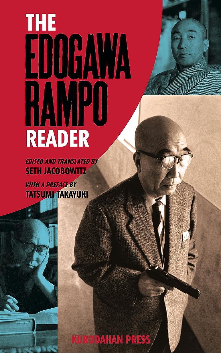 取り組む前述のつらいThe Edogawa Rampo Reader (English Edition)
