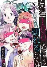 友達100人切れるかな 分冊版第12巻 (バンチコミックス)