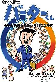 物々交換士 バーターくん (BoBoBooks)