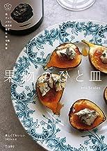 表紙: 果物のひと皿 料理の本棚 (立東舎)   Scales