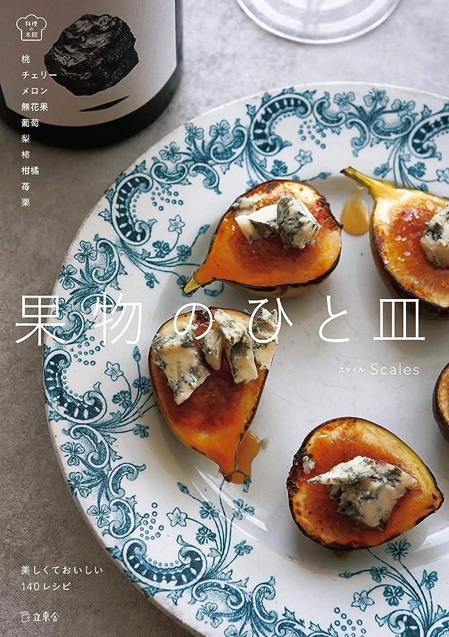ブリーフケース吸収丈夫果物のひと皿 料理の本棚 (立東舎)