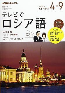 テレビ テレビでロシア語 2017年4~9月 (語学シリーズ)