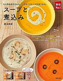スープと煮込み 主婦の友実用No.1シリーズ