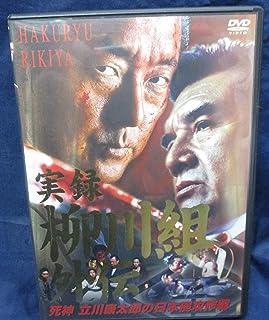 実録 柳川組外伝 [DVD]
