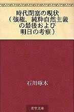 表紙: 時代閉塞の現状 (強権、純粋自然主義の最後および明日の考察) | 石川 啄木
